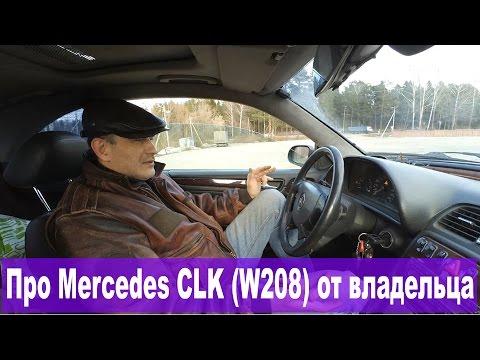 Со слов владельца: Mercedes CLK 200 (W208). Опыт эксплуатации
