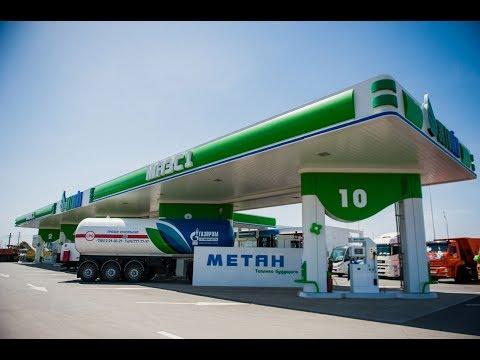 ✅ Заправка авто метаном на заправке АГНКС, что почем...