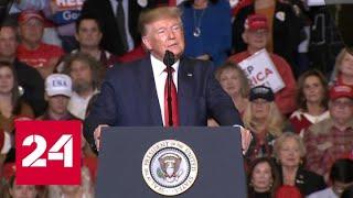 На митинге в Миссисипи Трамп похвалил себя и поругал демократов - Россия 24