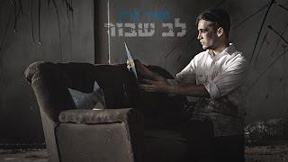 מאיר גרין - לב שבור | Official music video by Meir Green