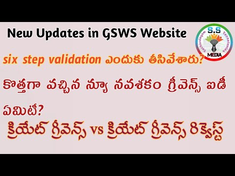Create Grievance, Create Grievance Service Request U0026 6 Step Validation Removal Updates (NBM)