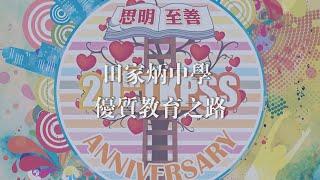 Publication Date: 2020-11-23 | Video Title: [宣介] 田家炳中學 │ 優質教育之路