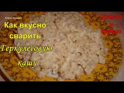 Как приготовить вкусную геркулесовую кашу