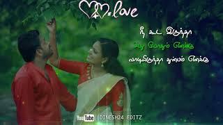 Nee Kuda irrutha athu pothum yennaku song||Deivavakku||Tamil love whats app status