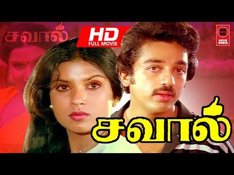 Tamil Online Movies Watch # Tamil Movies Full Length Movies # Savaal Tamil Full movie