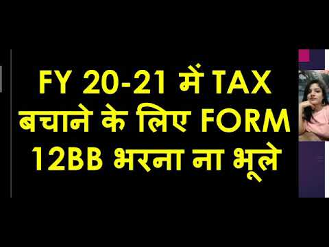 DON'T FORGET TO SUBMIT FORM 12BB FOR NO DEDUCTION OR LOWER DEDUCTION OF TDS