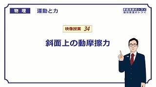 【高校物理】 運動と力34 斜面上での動摩擦力 (18分)