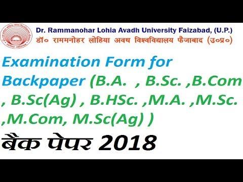 RMLAU BACK PAPER 2018 || Examination Form for Backpaper (B A  , B Sc   ,B Com M A  ,M Sc  , )
