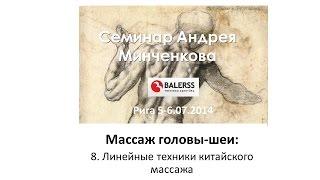Массаж головы - Андрей Минченков ч.8