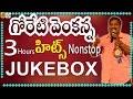 Goreti Venkanna Hits Jukebox | Goreti Venkanna Folk Songs | Goreti Venkanna Telangana Folk Songs