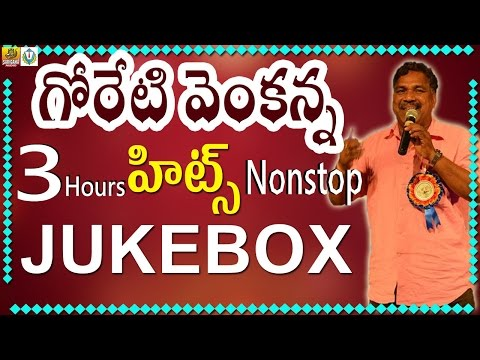 Goreti Venkanna Hits Jukebox | Goreti Venkanna Folk Songs | Goreti Venkanna Telangana Folk Songs