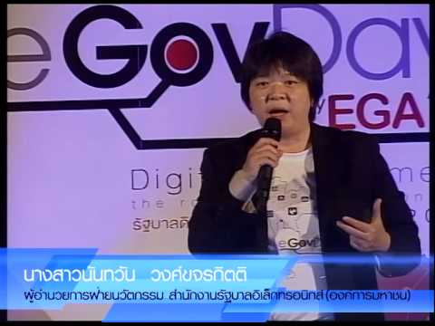 "บรรยายเรื่อง ""Open Data, Open Government for Digital Government"""