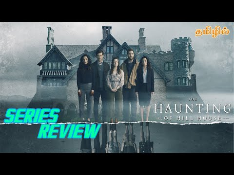 THE HAUNTING OF HILL HOUSE SERIES REVIEW IN TAMIL
