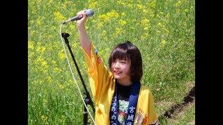 Carya(カーヤ)「Candy POP Chewing ROCK 」2018.4.29 かくだ菜の花まつり thumbnail