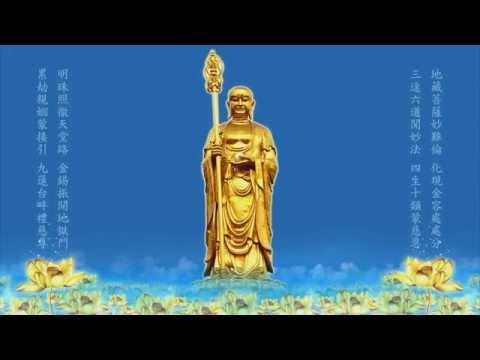 NAMO DI ZANG WANG PUSA (HD) 南无地藏王菩萨(高清)