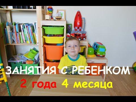 Занятия с ребенком 2 года 4 месяца