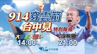 穿雲箭台中見!9/14韓國瑜參訪18間宮廟鐵人行程 請鎖定中天新聞台