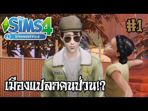 The Sims 4 Stranger Ville🌵รีวิวภาคเสริมตัวใหม่ เมืองแปลกผู้คนประหลาด! thumbnail