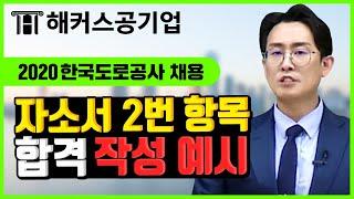 한국도로공사 자소서  2020년 도로공사 합격시키고 싶…