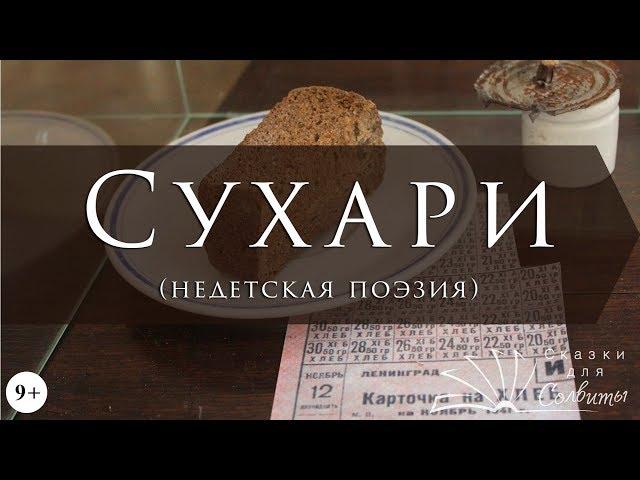 Изображение предпросмотра прочтения – ИльяПаламарчук читает произведение «Сухари» Я.Б.Бруштейна