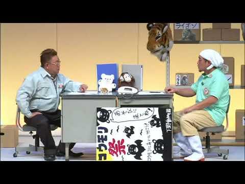 【公式】サンドウィッチマン コント【パンダ】