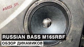 ОБЗОР динамиков RUSSIAN BASS M165RBF - #miss_spl