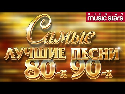 Мировые хиты всех времен / Зарубежные хиты/  World hits of all times / Welthits aller Zeiten  /   Hits internationaux de tous les temps  /  Music hits