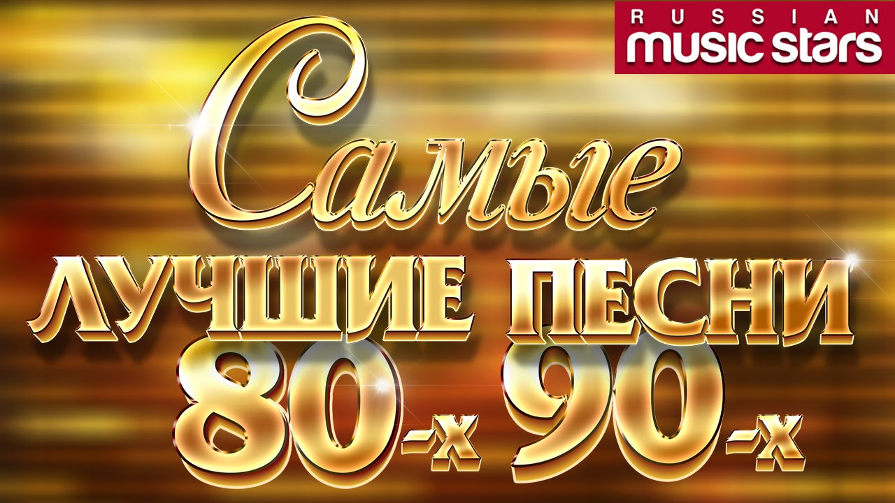 Сборка русских песен 80 90 скачать бесплатно