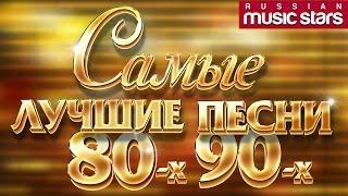 Download САМЫЕ ЛУЧШИЕ ПЕСНИ 80-х 90-х ФОРУМ, КОМИССАР, МИРАЖ, СЕРОВ Mp3 and Videos