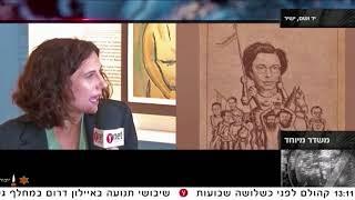 אולפן 'ווינט' ביד ושם, אפריל 2017, ראיון עם אליעד מורה-רוזנברג על אמנות בנושא יהודים מצילים יהודים