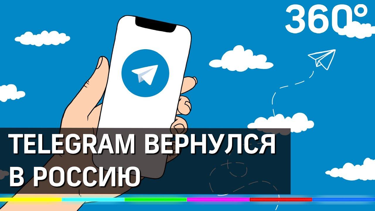 Telegram вернулся в Россию! Кому это хорошо, а кому опасно