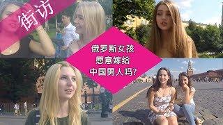 喀秋莎在莫斯科红场采访俄罗斯美女: 会不会嫁给汉子?是不是喜欢有钱的男...