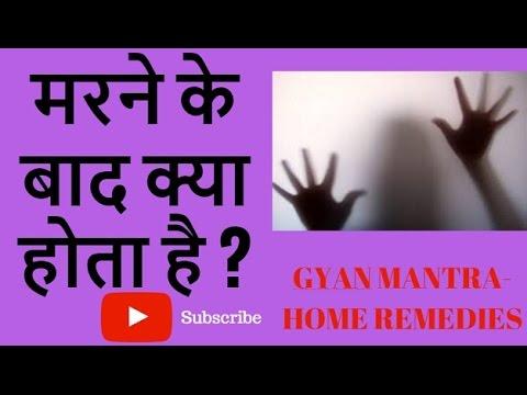 मौत के बाद का रहस्य | Marne Ke Baad Kya Hota Hai | After Death Secret thumbnail