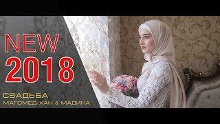 Самая шикарная свадьба в Чечне 2018