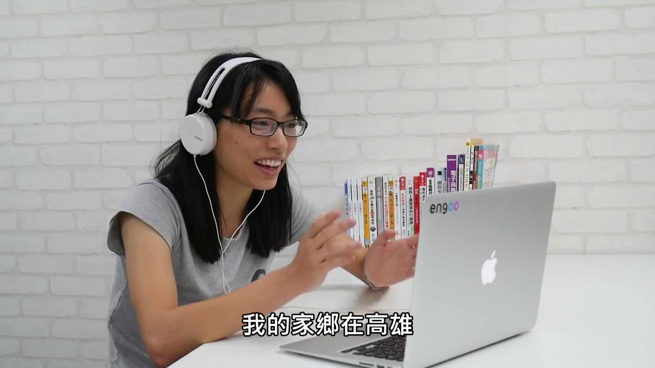 Engoo學員分享 研究生 Anna – 透過 Engoo 找回學英文的樂趣 Engoo 線上英文 x 留遊學 - YouTube