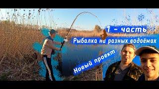 Поехали на рыбалку с одноклассником 1 часть