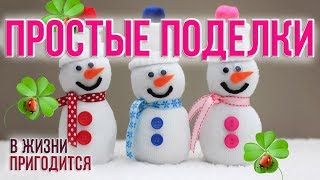 🎄🎅 Новогодние поделки – идеи украшений на праздник и подарки на Новый год своими руками