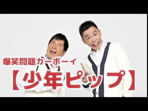 【少年ピップ】Vol.01 JUNK爆笑問題カーボーイ2006/09/12放送より爆笑問題 太田光 田中裕二 人気コーナー