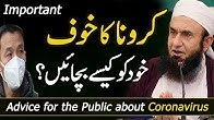 Advice for the public about Coronavirus  Molana Tariq Jameel Latest Bayan 19 March 2020