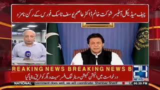 What PM Imran Khan do in New Pakistan? Must Watch this Video | 24 News HD