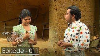 Ganga Langa Gedara | Episode 11 - (2018-08-01) | ITN Thumbnail