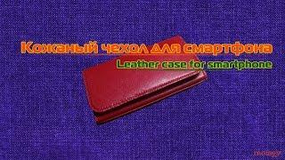 Чехол для смартфона Делаем своими руками Часть 1 Leather case for smartphone