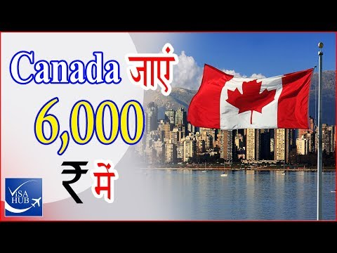HOW TO GET CANADA TOURIST VISA IN Rs/- only/ canada multiple entry visitor visa