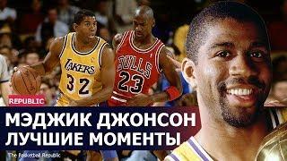 Мэджик Джонсон лучшие моменты в карьере НБА