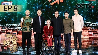 《一堂好课》 20200105| CCTV综艺