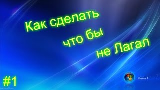 Видеоуроки #1  (Как сделать что бы Windows 7 не Лагал #1)(facebook.com) https://www.facebook.com/profile.php?id=100005115588160&ref=bookmarks ok.ru) https://ok.ru/profile/554849171332?st.cmd=userPage&st., 2016-08-05T06:09:54.000Z)