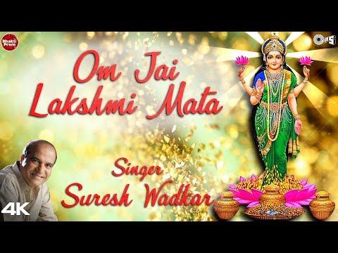 Om Jai Lakshmi Mata   ॐ जय लक्ष्मी माता   Suresh Wadkar   Lakshmi Mata Aarti   Mata Ki Aarti