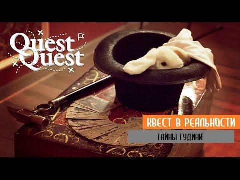 Квест для всей семьи Тайны Гудини Тольятти QuestQuest