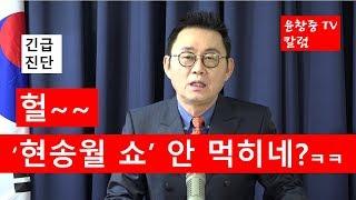 (긴급진단) 헐~~'현송월 쇼' 안 먹히네? ㅋㅋ 윤창중 TV칼럼(2018.02.09)