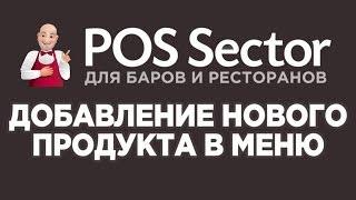 ПО для Ресторанов. Добавление нового продукта в меню | POS Sector(http://pos-sector.net Для добавления нового пункта в меню, необходимо перейти в режим редактирования нажав на кнопку..., 2014-05-24T16:10:25.000Z)